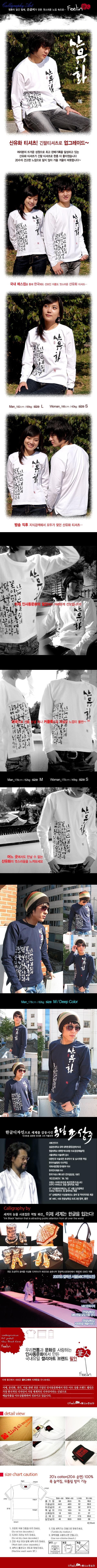 티셔츠(긴팔라운드) - 필인, 25,000원, 상의, 긴팔티셔츠